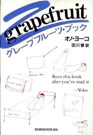 GrapefruitJapan1987