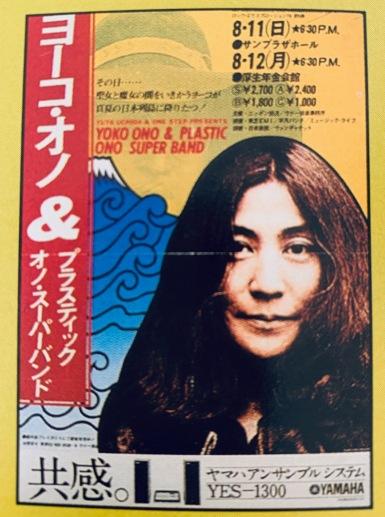 YokoJapanFlyer1974