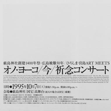 YokoHiroshimaProgramme1995-3